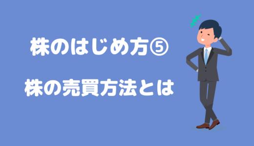 【初心者必見!】株のはじめ方と買い方をわかりやすく解説!