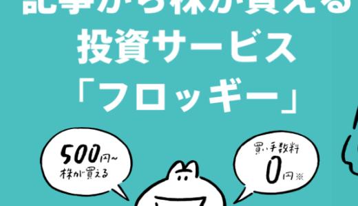 購入手数料0円で話題のFROGGY(フロッギー)とは!?ひと目でわかる【メリット・デメリット・口コミ】