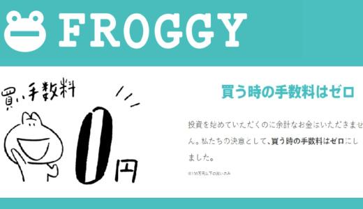 FROGGY(フロッギー)の売却手数料が安くなる裏技を紹介!他証券と比較して解説