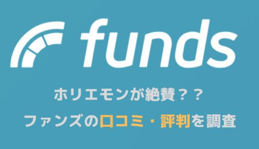 【儲かる?】Funds(ファンズ)の評判・口コミを徹底調査|スマホでできる貸付投資サービス!