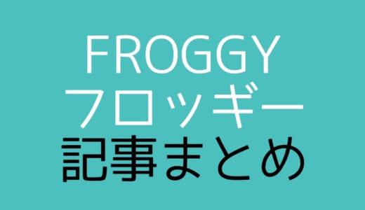 FROGGY(フロッギー)のおすすめ記事7選!