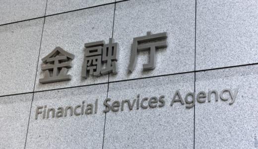 【3/18】金融庁から公式見解。匿名化解除でソーシャルレンディングが大きく変わる?