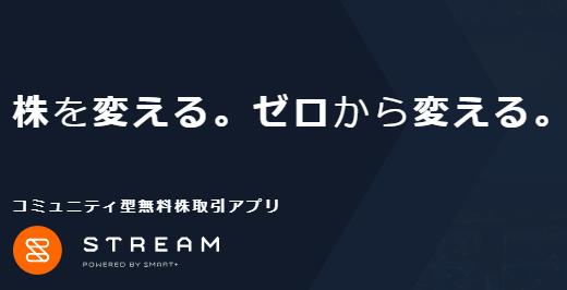株式手数料が完全無料!STREAM(ストリーム)【評判・口コミ・メリット・デメリット】