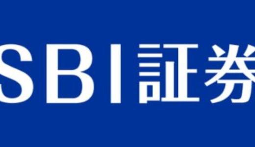アクティブプランなら株式手数料が0円!SBI証券で少額投資がおすすめ!