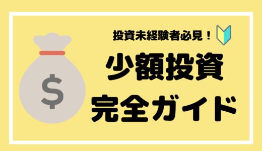 投資未経験者必見!1円から始められる少額投資完全ガイド